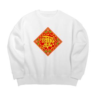 中国の財運アップを願うやつ Big Crew Neck Sweatshirt