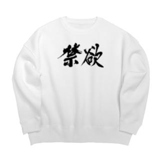 禁欲 Big silhouette sweats