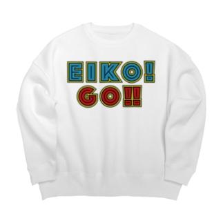 EIKO!GO!!ビッグシルエットスウェット Big silhouette sweats