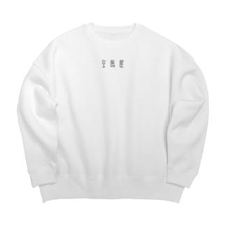 空風屋ロゴ(シンプル) Big silhouette sweats