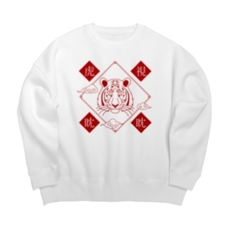 虎視眈々 Big Crew Neck Sweatshirt