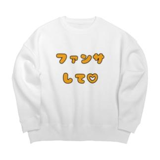 ファンサして♡(メンカラ オレンジ) Big Crew Neck Sweatshirt