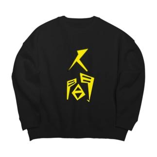 近未来人間ロゴ Big silhouette sweats