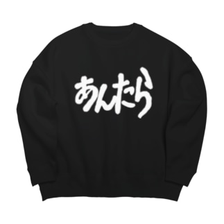 ЯMMRのあんたら Big silhouette sweats