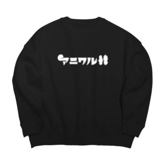 アニワルロゴ「W」 Big silhouette sweats