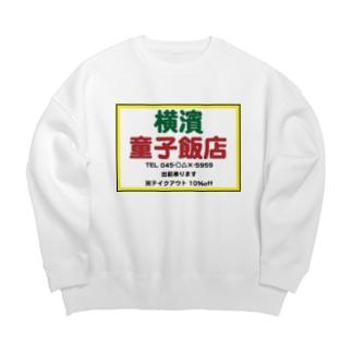 横濱童子飯店STAFF ITEM Big silhouette sweats