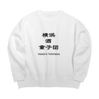 横浜酒童子団TEAM ITEM Big Silhouette Sweat