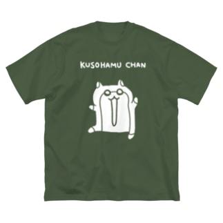 白いクソハムちゃん Big silhouette T-shirts