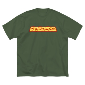健康優良児 Big silhouette T-shirts