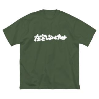 お店ショップ(^.^)の在宅しないとナイト Big silhouette T-shirts