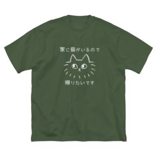 猫がいるので帰りたい(濃色用) Big silhouette T-shirts