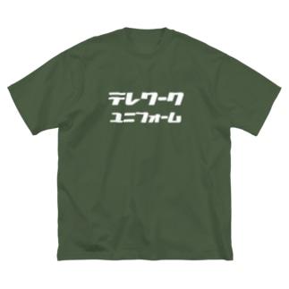 テレワーク用の服(白文字) Big silhouette T-shirts