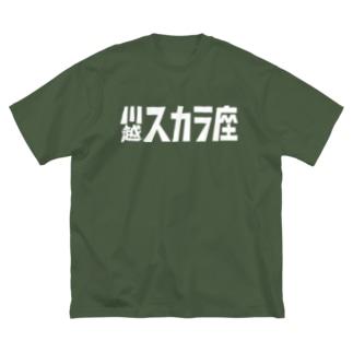 1000円の寄付・川越スカラ座(白) Big silhouette T-shirts