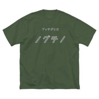 ブッチぎりでノグチ! Big silhouette T-shirts