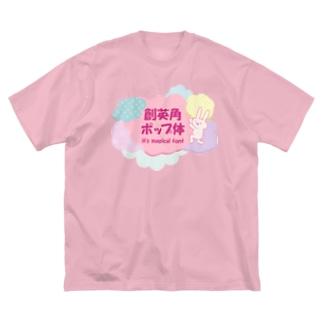 創英角ポップ体 Big silhouette T-shirts