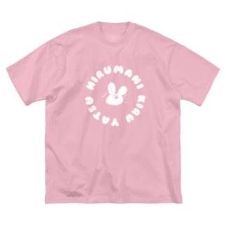 ひるまうさぎ Big silhouette T-shirts