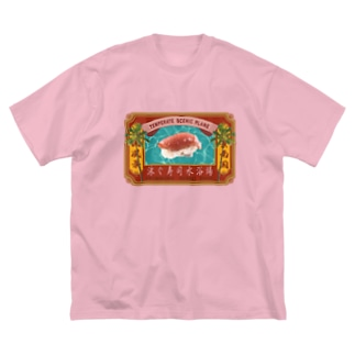 泳ぐ寿司水浴場 Big silhouette T-shirts