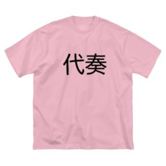 私は代奏です(ゴシック体) Big silhouette T-shirts