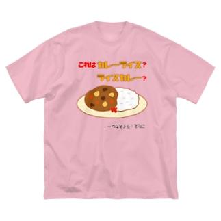 カレーライスか?ライスカレーか?(タイプ②) Big silhouette T-shirts