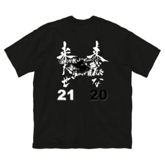 来たな来たぜ Big silhouette T-shirts