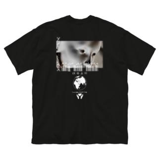 そこまでにしとけよ Big silhouette T-shirts