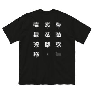 処理場の大字 Big silhouette T-shirts