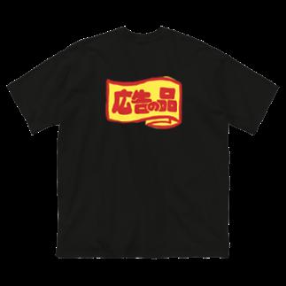 明季 aki_ishibashiの中身がきになる Big silhouette T-shirts