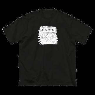 爽やかナイトメアのめしタイム Big silhouette T-shirts
