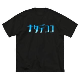 ナタデココ Big T-shirts