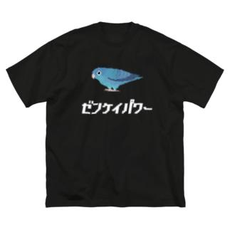 サザナミインコは前傾姿勢(白文字) Big silhouette T-shirts