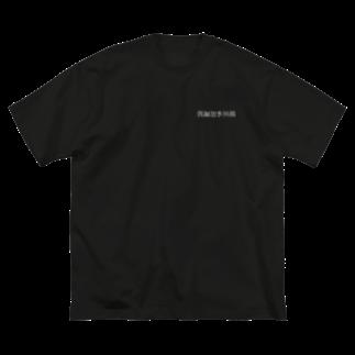 カレン素数の消滅思考回路(公式)文字あり表裏 Big silhouette T-shirts