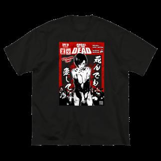 限界破裂 ExplosionLimitの死んでも愛して Big silhouette T-shirts