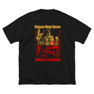 チャイニーズゴーストバスター Big silhouette T-shirts