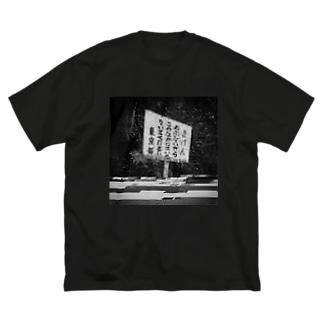 バグった世の中。(モノクロ) Big silhouette T-shirts
