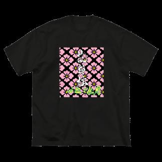推 愛 OShiROの花粉症です心配ご無用!! 【花粉柱 和柄風】  Big silhouette T-shirts