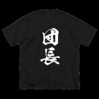 風天工房の団長(白) Big silhouette T-shirts