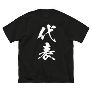 風天工房の代表(白) Big silhouette T-shirts
