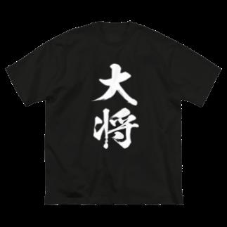 風天工房の大将(白) Big silhouette T-shirts