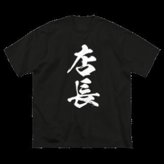 風天工房の店長(白) Big silhouette T-shirts