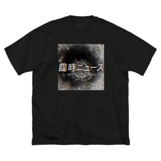 臨時ニュース Big silhouette T-shirts