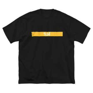 うじらぼ帯 Big silhouette T-shirts