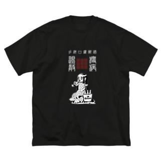 おさけだいすきアマビエちゃん(濃色) Big silhouette T-shirts