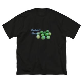 うめぼし?うめしゅ? Big silhouette T-shirts