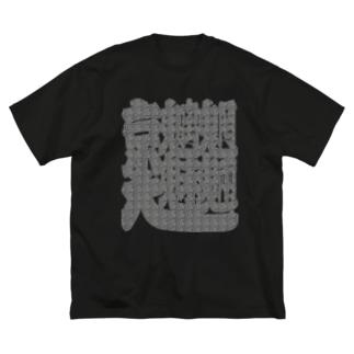京大魑魅魍魎その弐_白 Big silhouette T-shirts