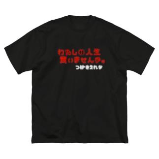 わたしの人生買いませんか(色違い有) Big T-shirts