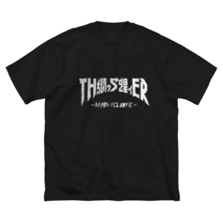 TH繝ゥS蝗ィER Big silhouette T-shirts