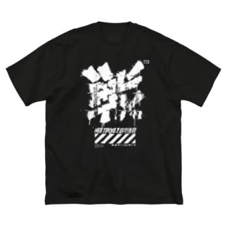 戦 Big silhouette T-shirts
