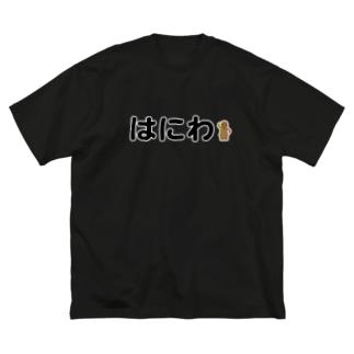 ワンポイントはにわ Big silhouette T-shirts