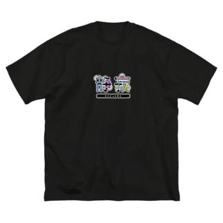 しじま(センター:Color) Big silhouette T-shirts