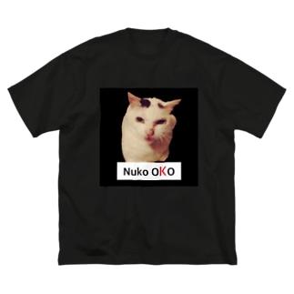 だっくのぬこおこ NUKOOKO(文字が大きいバージョン) Big silhouette T-shirts